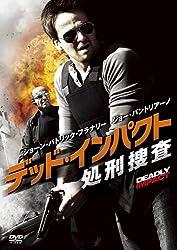 デッド・インパクト 処刑捜査 [DVD]