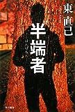 半端者(はんぱもん)―ススキノ探偵シリーズ (ハヤカワ文庫JA)