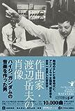 6月2日は渡辺岳夫さんの命日です。