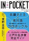 IN★POCKET 2011年 8月号