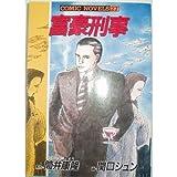 富豪刑事 / 関口 シュン のシリーズ情報を見る