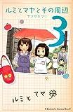 ルミとマヤとその周辺(3) <完> (講談社コミックスキス)