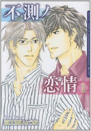 不測ノ恋情 1 (Dariaコミックス)