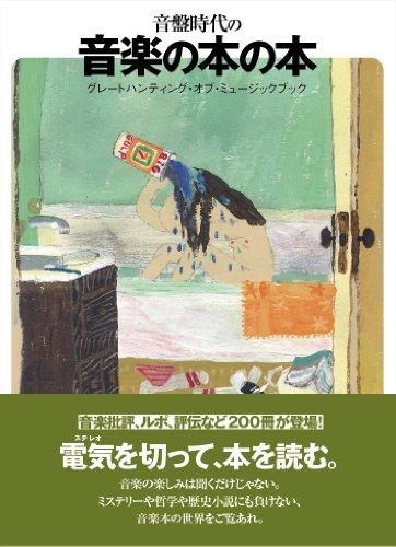 音盤時代の音楽の本の本