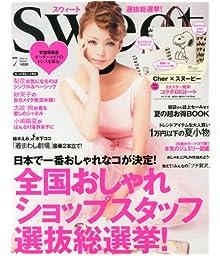 sweet (スウィート) 2013年 07月号