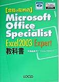合格のためのMicrosoft Office Specialist Excel 2003 Expert教科書