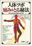 人体ツボ痛みをとる秘法―ゆがみを治せば痛みはとれる!