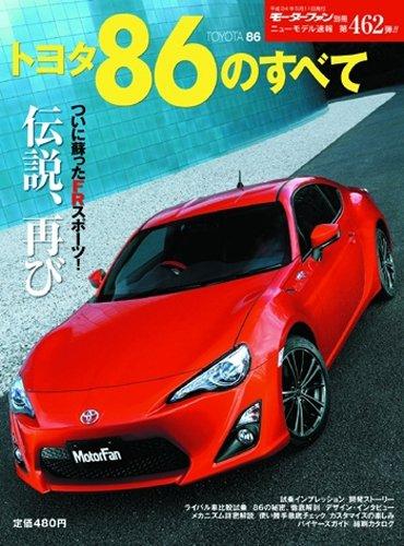 トヨタ86のすべて (モーターファン別冊 ニューモデル速報)