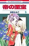 帝の至宝 5 (花とゆめCOMICS)