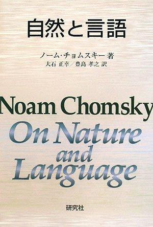 自然と言語