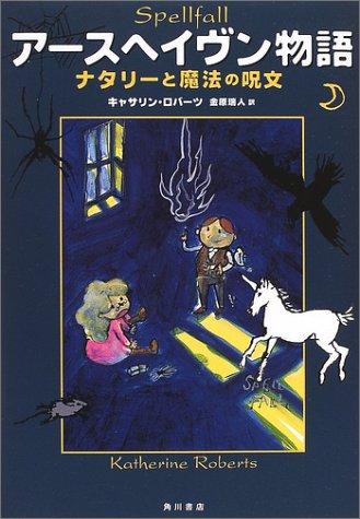 アースヘイブン物語―ナタリーと魔法の呪文
