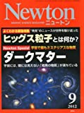 Newton (ニュートン) 2012年 09月号 [雑誌]