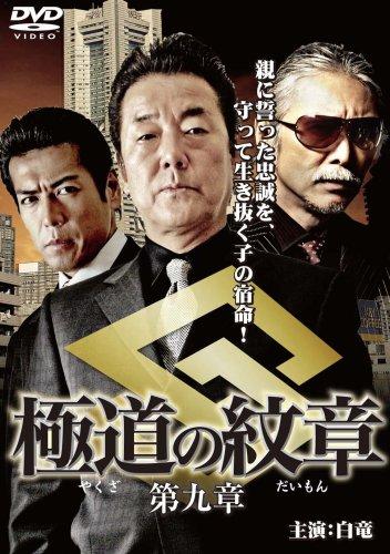 極道の紋章9 [DVD]