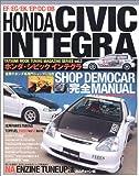 チューニングマガジンシリーズ ホンダシビック&インテグラ Vol.3 (タツミムック)
