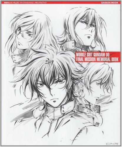 機動戦士ガンダム00ファイナルミッションメモリアルブック (学研ムックアニメシリーズ)