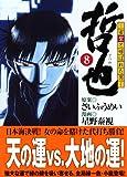 哲也 -雀聖と呼ばれた男-(8) (講談社漫画文庫)