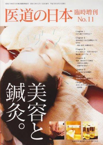 医道の日本 臨時増刊 No.11