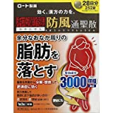 【第2類医薬品】新・ロート防風通聖散錠 252錠