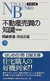 不動産売買の知識 (日経文庫)