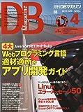 DB Magazine ( マガジン ) 2010年 04月号 [雑誌]