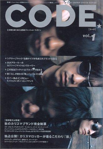 Code vol.1―個性を磨く自己主張派ファッション・マガジン (BEST SUPER GOODS SERIES)