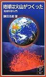 地球は火山がつくった―地球科学入門 (岩波ジュニア新書 (467))
