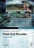 Final Cut Pro 基礎編—Apple公式トレーニングコースウェア (Appleプロトレーニングシリーズ)