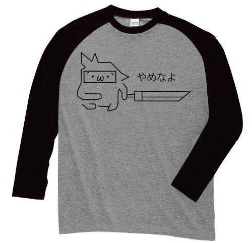 やめなよ 長袖Tシャツ グレー×ブラックXL