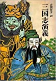 三国志演義 上 (1) (奇書シリーズ 2)