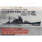 日本海軍艦艇写真集 巡洋艦 (呉市海事歴史科学館図録 福井静夫コレクション傑作選)