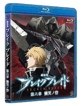 劇場版 ブレイクブレイド 第六章 慟哭ノ砦 [Broken Blade Vol. 6] [Blu-ray]