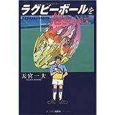 ラグビーボールを抱きしめて―武蔵野東技能高等専修学校