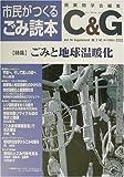 市民がつくるごみ読本〈第7号(2003)〉特集・ごみと地球温暖化