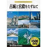古城と宮殿をたずねて ハイライト メモリーズ CCP-836 [DVD]
