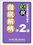 日本語文章能力検定準2級徹底解明