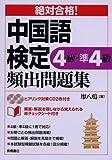 絶対合格!中国語検定4級・準4級頻出問題集