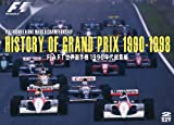 HISTORY OF GRAND PRIX 1990-1998 / FIA F1世界選手権1990年代総集編 [DVD]