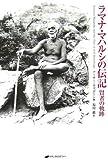 ラマナ・マハルシの伝記—賢者の軌跡