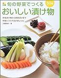 旬の野菜でつくる おいしい漬け物60選 ?本格漬け物から即席漬けまで手軽につくれる少量レシピ