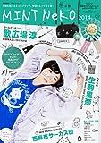 MINT NeKO 2014 (e-MOOK 宝島社ブランドムック)