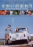 せかいのおわり [DVD]
