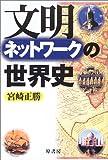 文明ネットワークの世界史