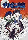 ザリガニ同盟 (学研の新・創作シリーズ)