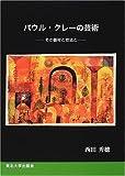 パウル・クレーの芸術—その画法と技法と