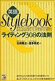 英語Stylebook ライティング308の法則 (アスカカルチャー)