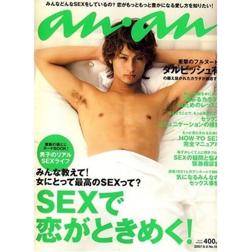 an・an (アン・アン) 2007年 8/8号