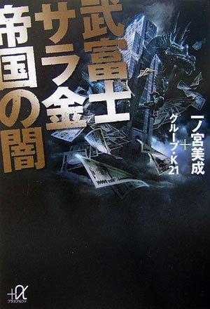 武富士 サラ金帝国の闇