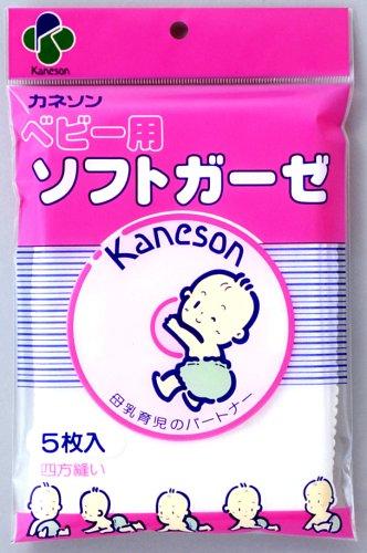 カネソン ベビー用ソフトガーゼ 5枚