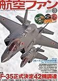 航空ファン 2012年 03月号 [雑誌]
