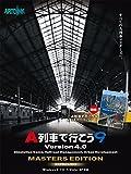 【アートディンク A列車で行こう9 Ver4.0 マスターズ コンプリートパック】…